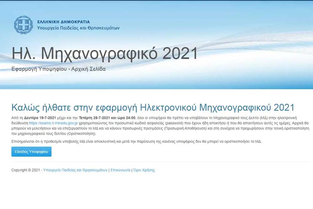 Ε.Β.Ε. και Υποβολή Μηχανογραφικού 2021